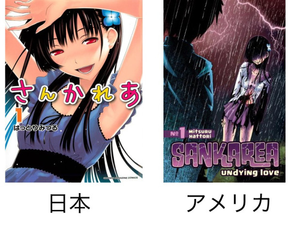 Aiheeseen luultavasti liittyy jotenkin  myös mangan erot Japanissa ja jenkeissä.